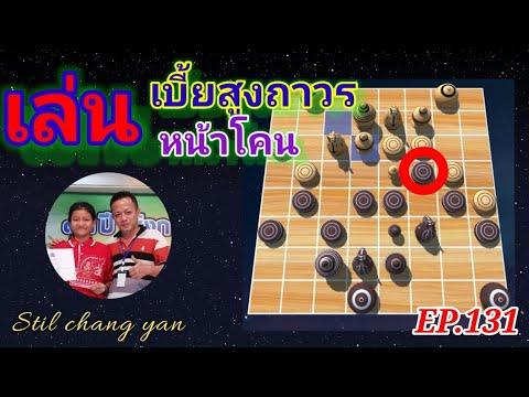 หมากรุกไทย: เล่นเบี้ยสูงถาวร หน้าโคน EP.131