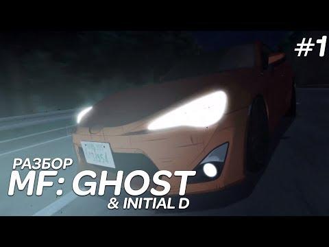 РАЗБОР MF GHOST & INITIAL D - КТО ЕХАЛ НА GT-86? INITIAL D - СИКВЕЛ MF GHOST? ( Я СЛОУПОК)