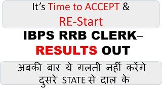 My Marks in IBPS RRB Clerk Prelims 2018 | IBPS RRB Office Assistant Official Cutoff Statewise 2018