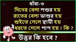 দুষ্টু মিষ্টি ধাঁধা | Bengali New Brain Game | Riddle in Bengali | Hopeful Club