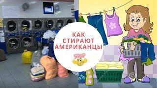 Laundromats in NY. Як перуть в Америці? Пральні, пральні машини.