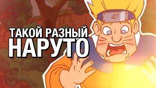 ТАКОЙ РАЗНЫЙ НАРУТО thumbnail