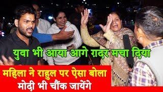 दबंग महिला ने राहुल गांधी पर ऐसा बोला PM मोदी भी चौंक जायेंगे, युवा भी आया आगे ग़दर मचा दिया