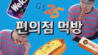 16시간 굶고 gs25 편의점 먹방! (김밥,치킨 꼬지…