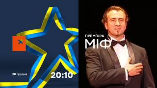 Документальный фильм МИФ - Василий Слипак - оперный певец и боец АТО | 20 декабря в 22:40