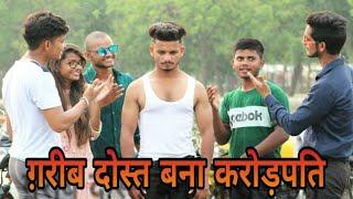 Download lagu गरीब दोस्त बना करोड़पति ||Waqt sabka badalta hai || Qismat ||Time changing || Juber khan || mad bros