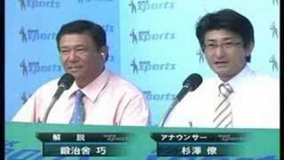 高校野球 名解説者傑作選① 鍛治舎巧先生