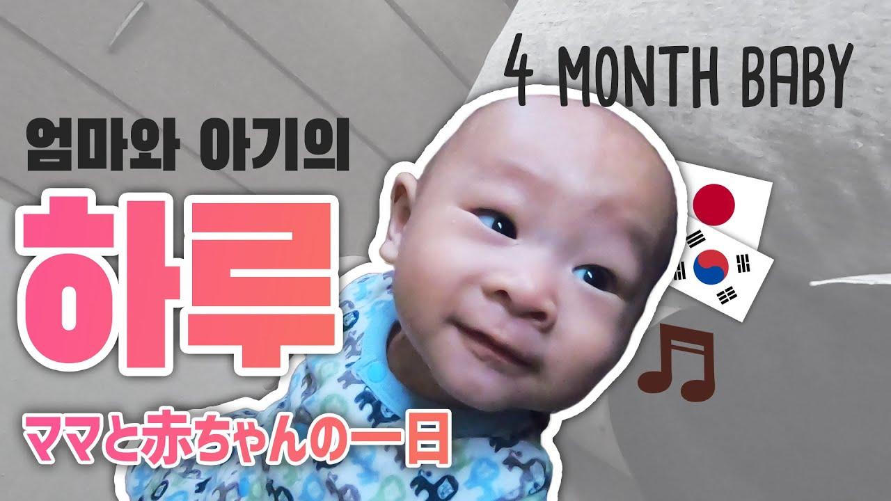 생후 4개월 아기의 하루 / 평일은 일본인 아내의 단독 육아! 이 힘든 걸 해냅니다 [한일커플/국제결혼]
