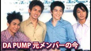 DA PUMPの元メンバー3名全員の現在を調べてみた!