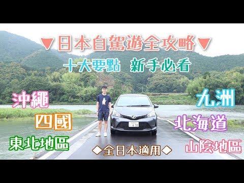 日本自駕遊全攻略▸ 十大要點、新手必看、全日本適用 |
