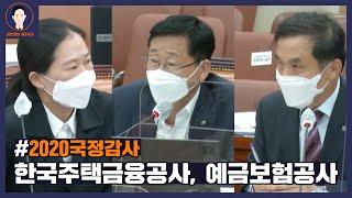 국민의당 #권은희 의원, 2020국정감사 한국주택금융공…