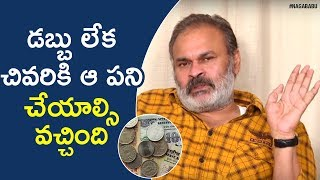 Naga Babu Reveals his Financial Problems   Naga Babu Latest Q & A Interview