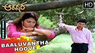 Baluvantha Hoove Baduvase Eke - HD Video Song | Aakasmika Kannada Movie Songs | Dr Rajkumar, Madhavi