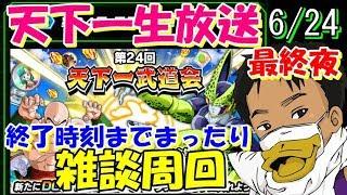 【生放送】天下一武道会最終夜!!みんなで一緒にお疲れ雑談生放送!!