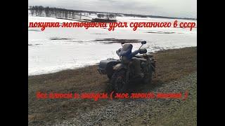 Покупка Мотоцикла Урал. Все плюсы и минусы (мое мнение)
