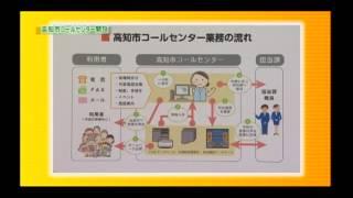 高知市コールセンター開設のお知らせ(映像協力:高知ケーブルテレビ(株))