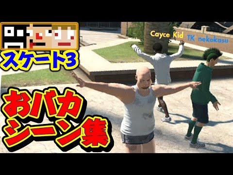 【バカゲー】3匹のおっさんがミサイル化する動画【スケート3】 skate3