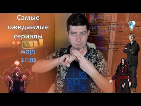 Самые ожидаемые сериалы – март 2020 / Крестики-нолики от разрабов из другого мира
