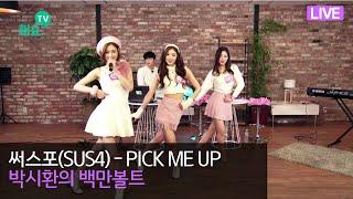 [해요TV] 써스포(SUS4) - PICK ME UP라이브(EP19 박시환의 백만볼트)