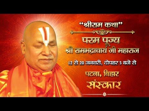 LIVE -  Shri Ram Katha by Rambhadracharya ji - 12 Jan | Patna | Day 1