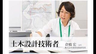 土木設計技術者インタビュー 建設技術研究所 倉橋 宏さん