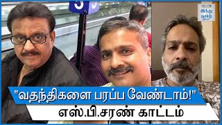 please-don-t-spread-rumours-sp-charan-spb-rip-spb-s-p-balasubrahmanyam-hindu-tamil
