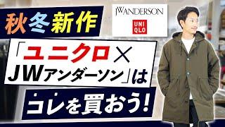 【2020年秋冬】ユニクロ×JWアンダーソン、最強の「3着」はコレだ!?