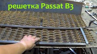Решетка бампера Passat B3 / Пассат Б3 / Изготовление
