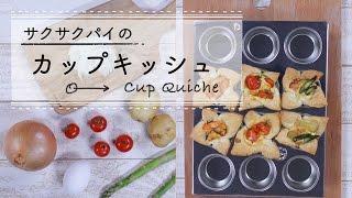①サクサクパイのカップキッシュ 中身は好きな具材にアレンジOKです。 □...