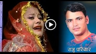फेरि रुवाउने गित गाए राजु परियारले|| आलै छ घाउ...Raju pariyar & krishna pariyar rajan nepali
