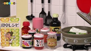 RE-MENT Momoya the Japanese nostalgic meals リーメント 桃屋のごはん あのひあのとき 全8種類