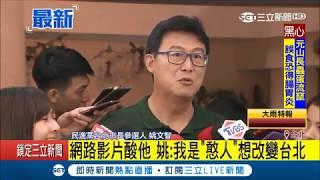 Fighting選戰大擂台|三立新聞台
