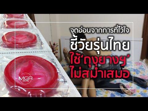 จุดอ่อนจากการที่ไว้ใจ ชี้วัยรุ่นไทย ใช้ 'ถุงยางฯ' ไม่สม่ำเสมอ
