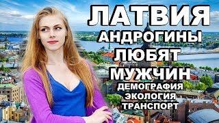 РИГА. Они Любят Мужчин, В Отличии От Женщин,Демография,Экология,Цены В Латвии. Обзор Города.
