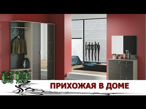 ПРИХОЖАЯ в Доме Этюд в Коричневых Тонах - YouTube