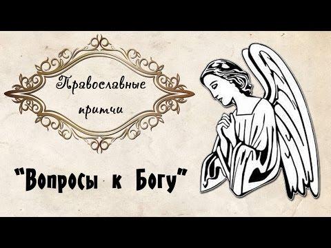 Самая полезная Православная притча Вопросы к Богу