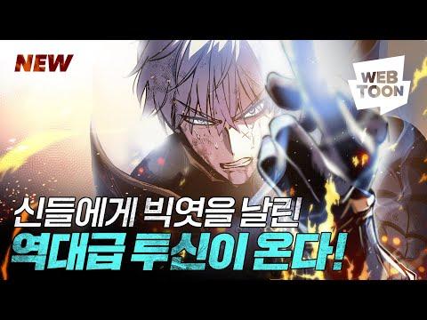 '투신전생기' - 신들에게 빅엿을 날린 역대급 투신이 온다!