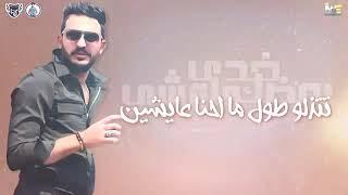 مهرجان امشي خدي بعضك يلا وامشي فيلو   ابو ليله   وائل بيبو   توزيع   الفيلو   السيسي 2019   Copy