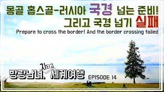 [ENG][세계여행Vlog]EP14.몽골-러시아 국경 넘는 준비, 국경 넘기 실패!