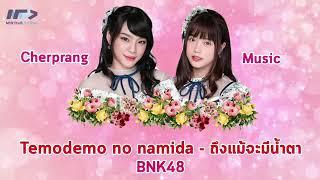 Temodemo no namida - ถึงแม้จะมีน้ำตา BNK48 - (เนื้อเพลง)