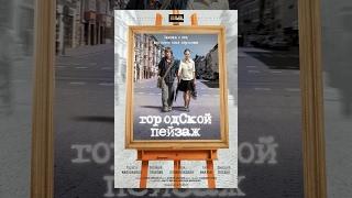 Городской пейзаж. Фильм.(Подписывайся на канал FILM.UA Group - https://www.youtube.com/user/FilmUaGroup Сайт - http://goo.gl/oORnr IMDB - http://goo.gl/0PQvB Instagram ..., 2014-09-10T11:51:08.000Z)