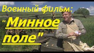 ВОЕННЫЙ ФИЛЬМ \