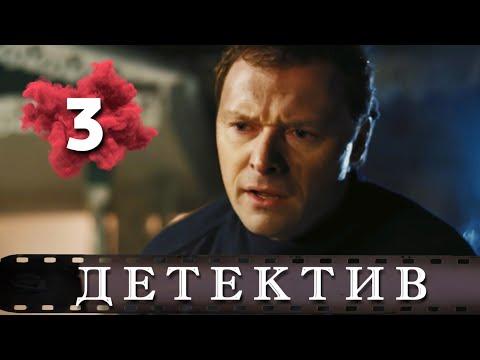 ПРЕМЬЕРА НА КАНАЛЕ! 'Призрак уездного театра' (3 Серия) Русские сериалы, детективы новинки, криминал - Видео онлайн
