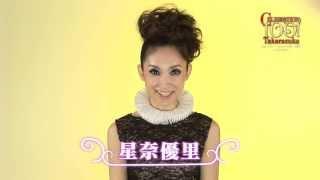 『セレブレーション100!宝塚』に出演する、星奈優里さんよりコメントが...