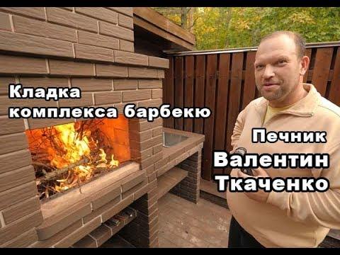 Кладка комплекса барбекю из кирпича в Московской области