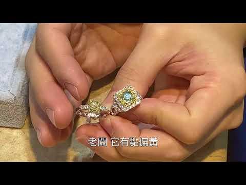 【台北周先生有色寶石】彩色鑽石最新趨勢 黃鑽?綠鑽?黃綠鑽?