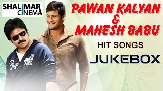 Pawan Kalyan And Mahesh Babu All Time Hit Songs || || Best Songs Collection || Shalimarcinema
