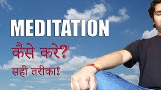How to do Meditation ध्यान कैसे करे?