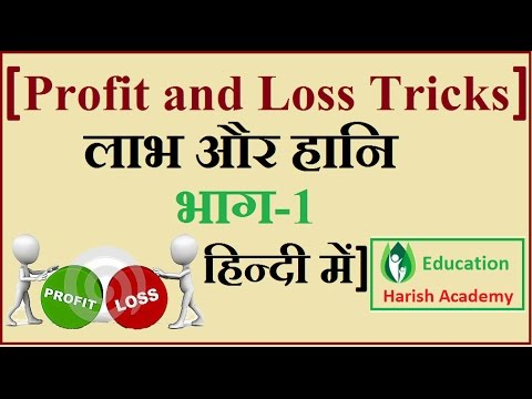 Profit and Loss tricks in hindi || लाभ और हानि Part-1