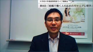 Ustreamで実施している、大手前大学通信教育部「インターネット無料ライ...